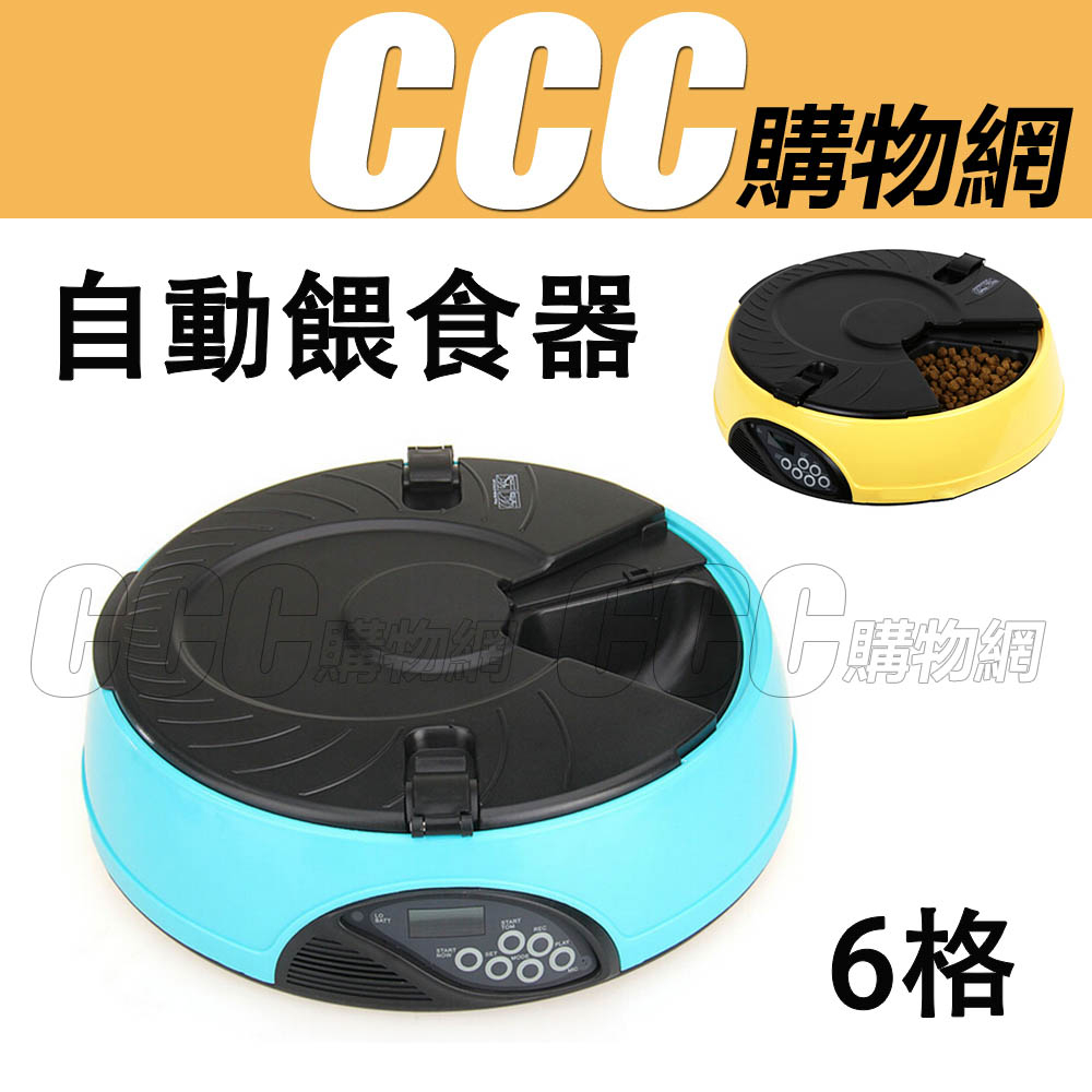 6格自動餵食器LCD顯示定時定量可錄音投食器