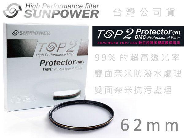 EGE一番購Sunpower TOP2 DMC多層鍍膜超薄框保護鏡奈米16層鍍膜99透光率62mm