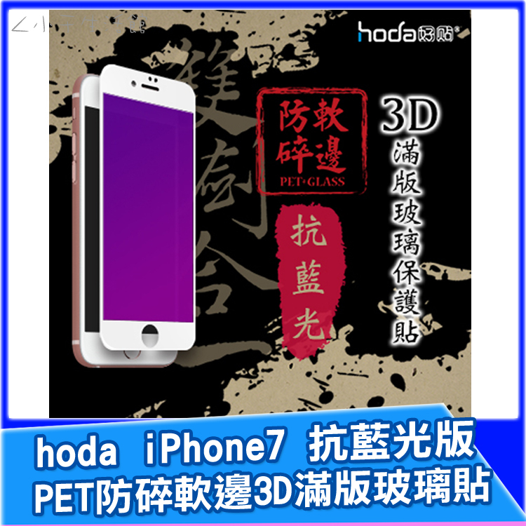 hoda 3D滿版軟邊抗藍光9H鋼化玻璃貼iPhone i6 i7 Plus 4.7吋5.5吋保護貼