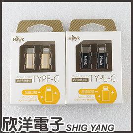 Hawk Micro USB to Type-C轉接頭01-MTL030 Lightning轉接頭兩款色系隨機出貨三星HTC Sony小米
