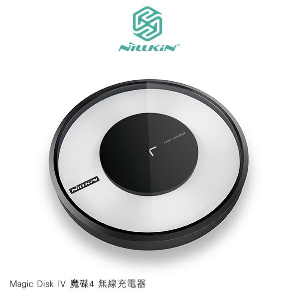 NILLKIN Magic Disk IV魔碟4無線充電器快速充電快充充電盤小夜燈