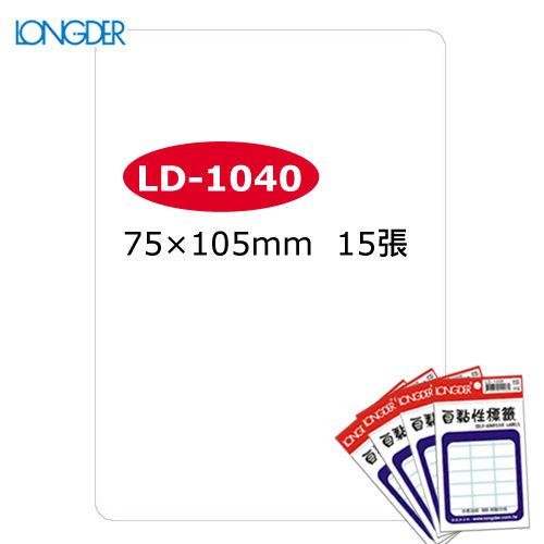 【西瓜籽】龍德 自黏性標籤 LD-1040(白色) 75×105mm(15張/包)