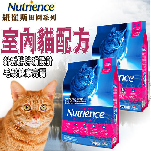 【培菓幸福寵物專營店】紐崔斯田園系列室內化毛貓 (雞肉 糙米) 5kg