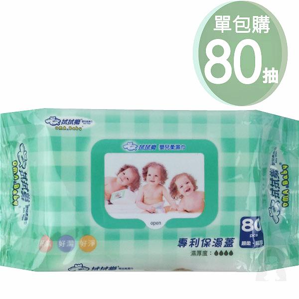 濕紙巾拭拭樂80抽濕紙巾-純水加厚款單包購買區