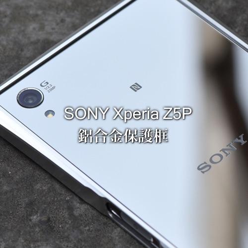 【贈玻璃貼】DEVILCASE 惡魔鋁合金保護框 for Sony Xperia Z5 Premium 保護殼 金屬邊框 保護框