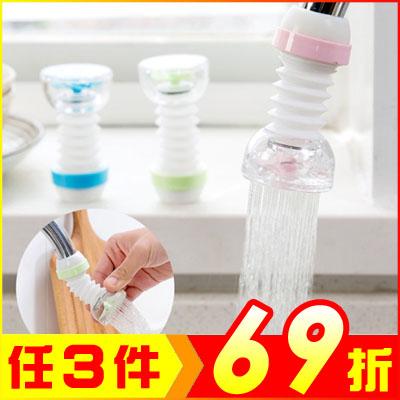 360度伸縮防濺水花灑 水龍頭過濾嘴 節水過濾器 (顏色隨機)【AE02683】i-Style居家生活