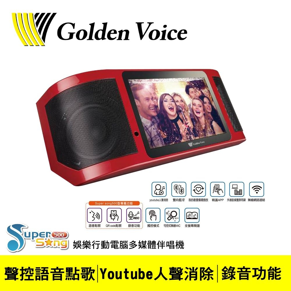 GoldenVoice 金嗓 電腦 可攜式 行動 移動 點歌機 伴唱機 SuperSong 500
