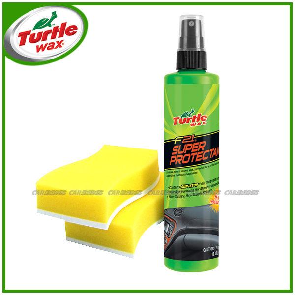 愛車族購物網美國龜牌Turtle Wax T96儀表板皮面塑件保護液附專用綿