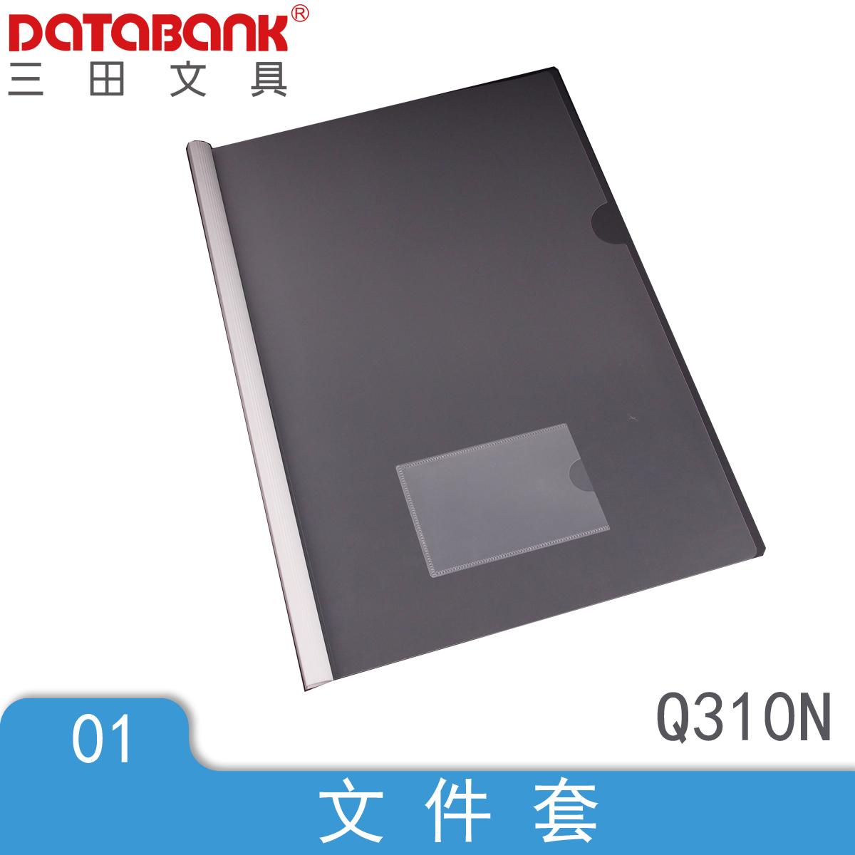 Q310N 附名片型Q-310板片(打裝) (Q310N) 文件夾批發零售 優惠團購價 學校公家機關愛用 DATABANK