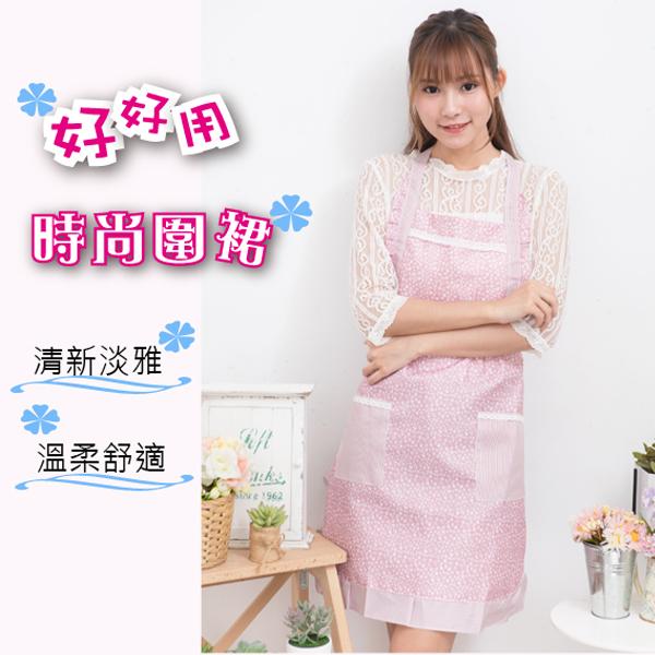 好好用時尚圍裙碎花家事圍裙工作服居家清潔衣防污衣BJ7765