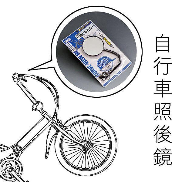 自行車照後鏡 照後鏡 自行車用品 腳踏車用品 單車 交通安全  《SV4033》快樂生活網