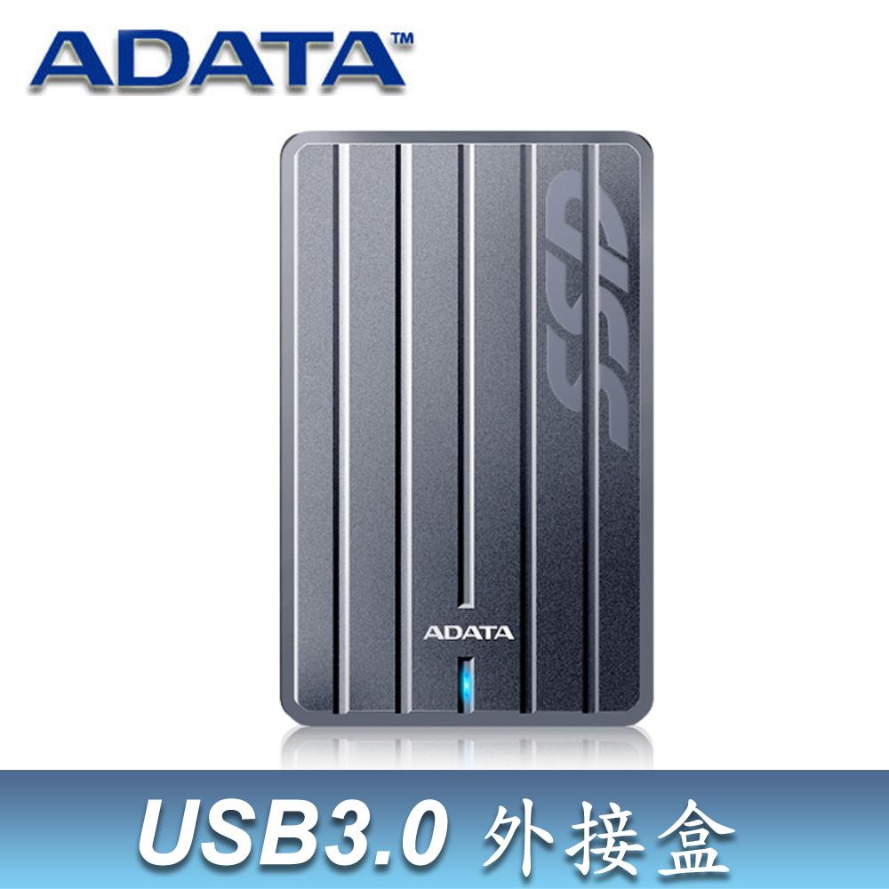 ADATA 威剛 2.5 吋 SATA 硬碟 USB3.0 外接硬碟盒(外接盒)