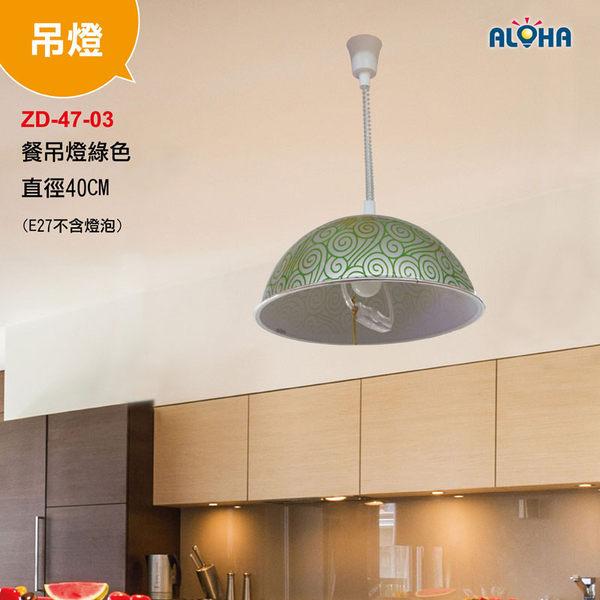 LED室內燈具 簡約餐吊燈綠色 直徑40cm (ZD-47-03)