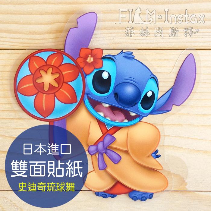 菲林因斯特史迪奇琉球舞雙面貼日本進口Disney迪士尼Stitch星際寶貝雙面印刷透明底