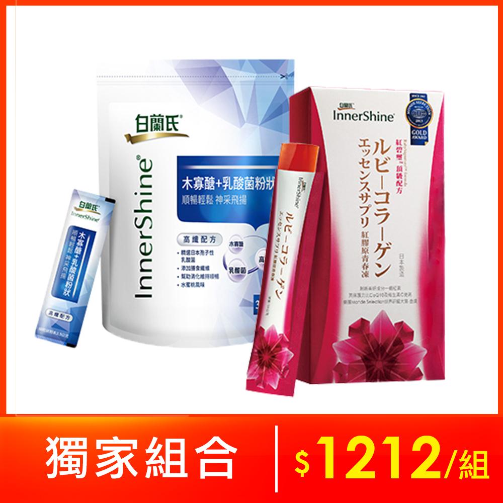 [雙12限定]白蘭氏 木寡醣+乳酸菌粉狀 高纖配方30入+紅膠原青春凍10入