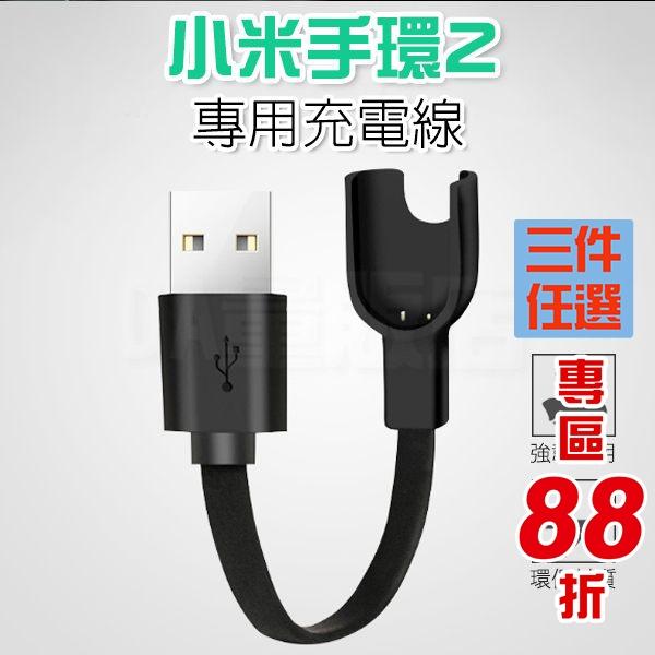 《手配任選3件88折》智慧手環 小米手環2 USB 充電線 充電器 結實 耐用 小巧 便攜(V50-1766)