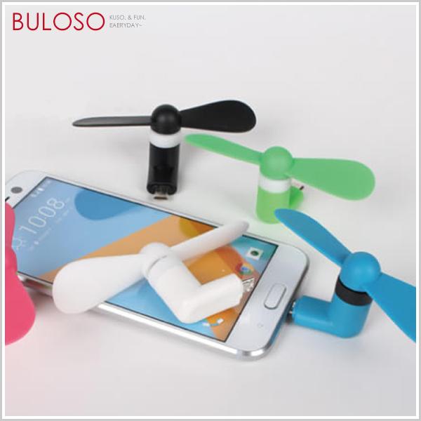《不囉唆》Micro MINI FAN 手機風扇 迷你/風扇/電扇/靜音/隨身攜帶/安卓【AFU003M】