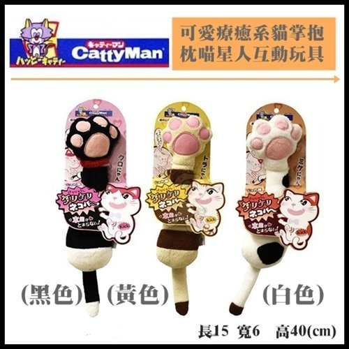 King Wang日本CATTYMAN可愛療癒系貓掌抱枕喵星人互動玩具-三色