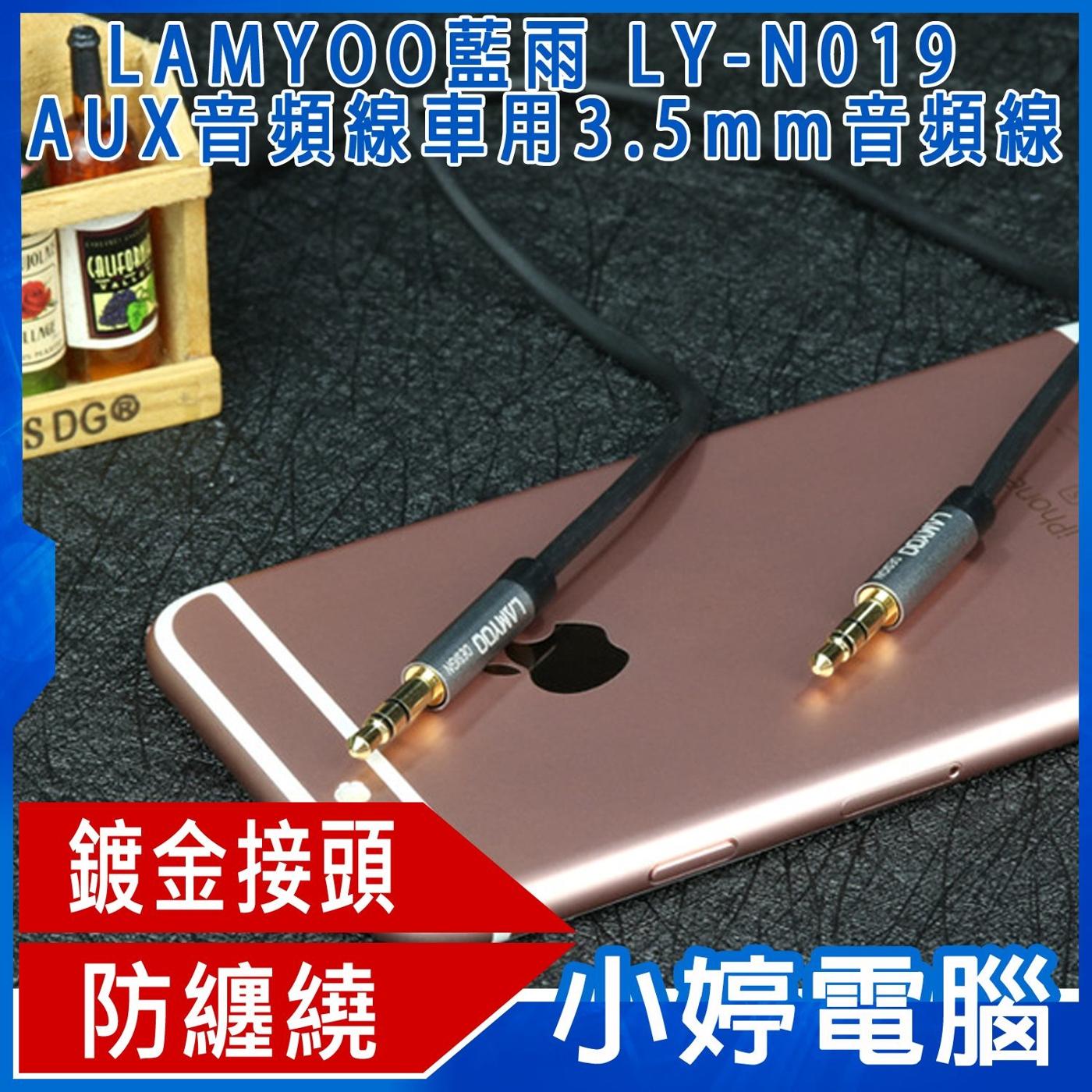 【24期零利率】全新 藍雨 LAMYOO 3.5mm鍍金車載AUX音頻線 車用 手機/平板/MP3/1000MM