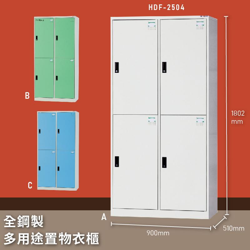 【MIT台灣製】大富 HDF-2504 全鋼製多用途置物衣櫃 置物櫃 收納櫃 員工櫃 衣櫃 收納第一首選