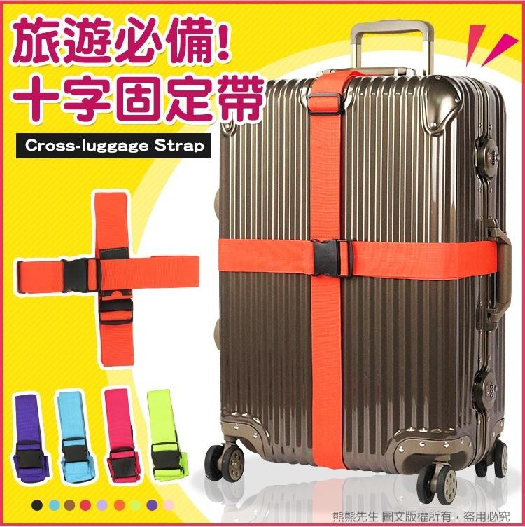 熊熊先生行李箱十字束帶綁帶旅行箱綑帶固定帶實用出國旅行必備加固帶防爆保護帶
