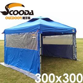 SCOODA速可搭客廳帳銀膠圍布組速可搭炊事帳客廳帳遮雨篷遮陽YK106-02