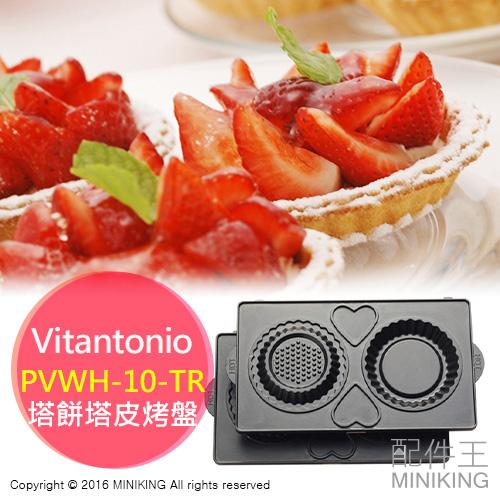 配件王現貨Vitantonio PVWH-10-TR塔餅塔皮塔派鬆餅機烤盤VWH-21-B 110