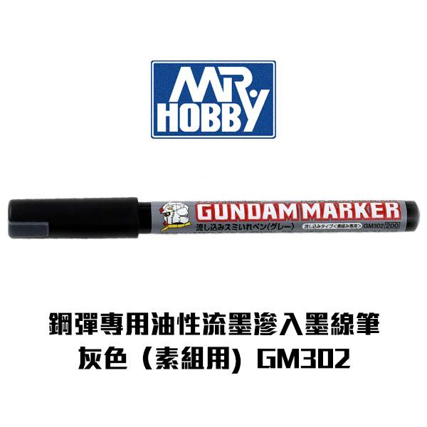 鋼彈筆 日本GSI郡氏 鋼彈專用油性流墨滲入墨線筆(素組用) 灰色 GM302