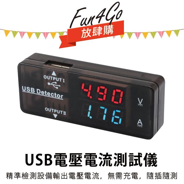 放肆購Kamera USB電壓電流測試儀測試儀電壓表電流表檢測器測試表電流電壓表行動電源車充
