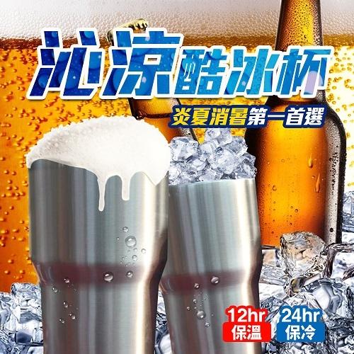 冰杯 冰霸杯 酷冰杯 304不銹鋼冰霸杯 刨冰杯 保冰 啤酒杯
