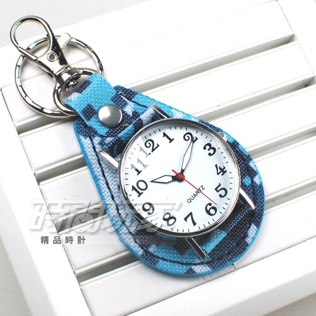 Ela 迷彩時尚 懷錶 吊飾 鑰匙圈 藍色 PW迷藍