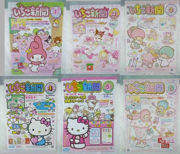 【震撼精品百貨】いちご草莓新聞月刊~515、516、517、518、519、520期