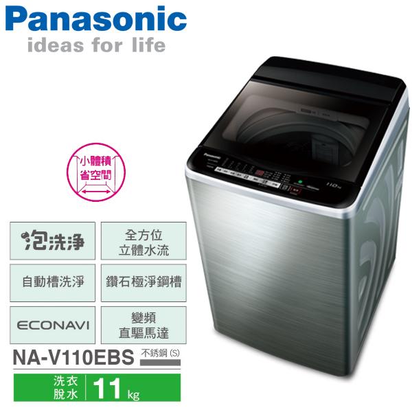 Panasonic國際牌 11公斤 ECONAVI 變頻直立式洗衣機 NA-V110EBS-S