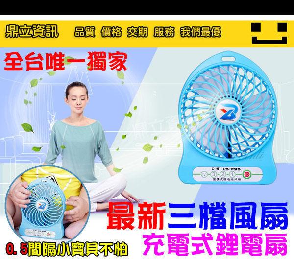 安全環保嬰兒車風扇嬰兒車風扇可調速風力強立式掛扇環保可充電贈18650鋰電池