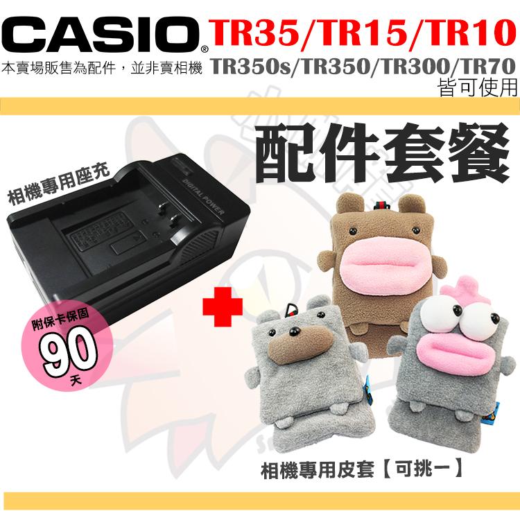 配件套餐CASIO TR35 TR15 TR10 TR350s TR350 TR300副廠座充充電器坐充皮套保護套相機包