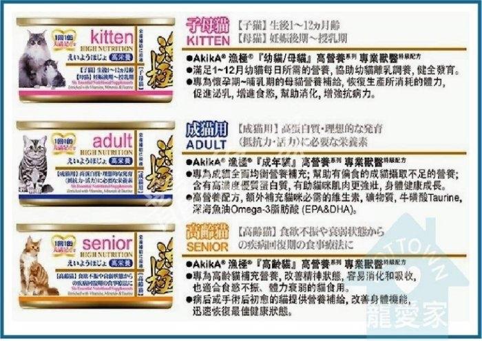 ☆寵愛家☆可超取☆日本AkikA漁極[高營養]貓罐70g(專業獸醫調配)