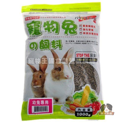 寵物王國PANTOP邦比-寵物幼兔綜合主食1000g