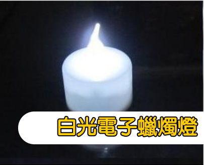 電子蠟燭燈(無燈罩)-白光/個~~求婚用品 派對用品