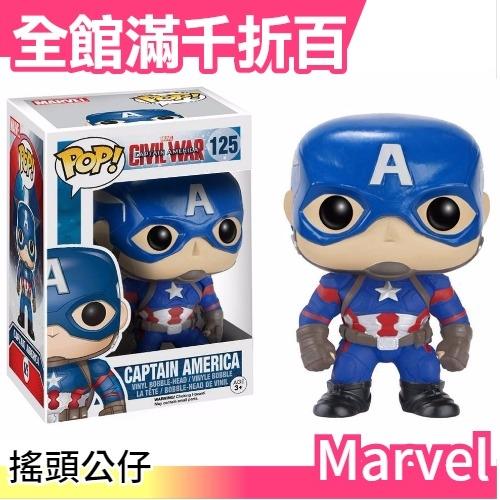 小福部屋日本美國隊長1 Marvel DC漫威FUNKO POP搖頭公仔復仇者聯盟新品上架