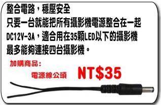 電源線公接頭 集中供電電源供應器最佳搭配 攝影機 監視器材 紅外線監視器 數位錄影機 pm