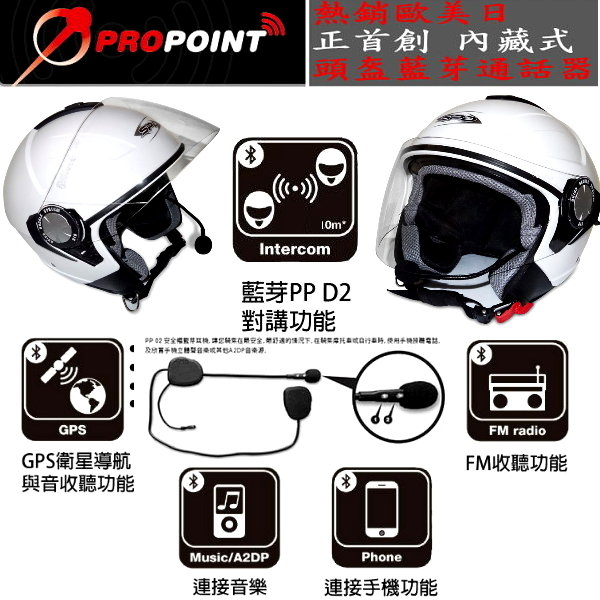 PROPOINT PP02V PP02 V進階版禮盒裝完全內裝式藍牙可對講機車安全帽藍芽耳機適用全罩3 4罩安全帽