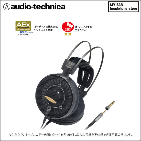 鐵三角ATH-AD2000X開放式耳機日本製My Ear台中耳機專賣店