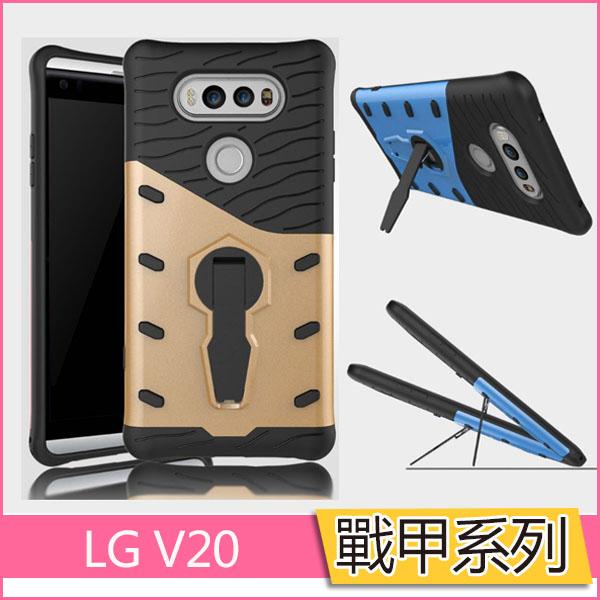 LG V20手機殼散熱防摔旋轉支架全包矽膠套lg v20 5.7吋保護套戰甲系列全包