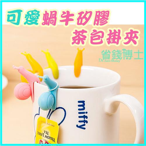可愛蝸牛矽膠茶包掛夾 / 咖啡杯矽膠夾 泡茶用品(隨機色)單入 5元