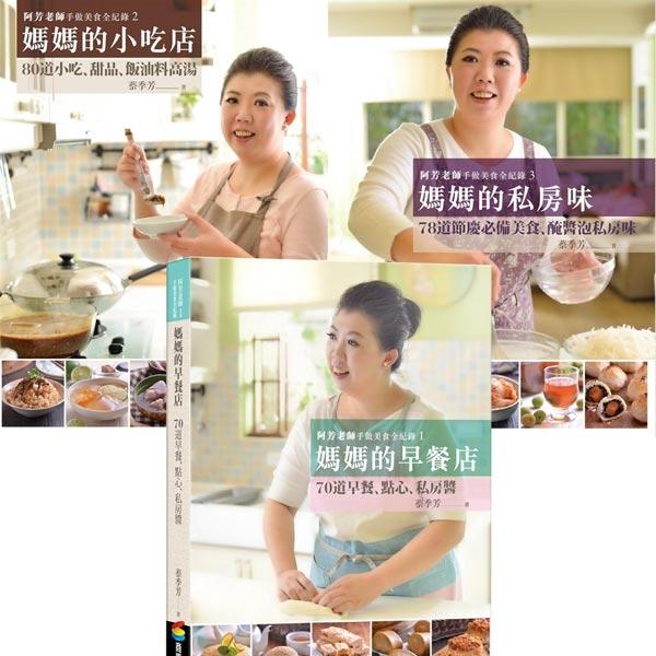 阿芳老師手做美食全紀錄:媽媽的小吃店 私房味 早餐店(3書合售)
