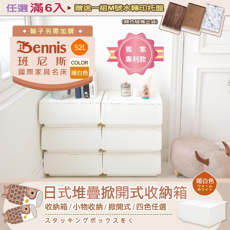 【班尼斯國際名床】~日式堆疊掀開式-收納箱52L(2入)/收納櫃/置物櫃/衣物櫃/雜物箱/玩具箱