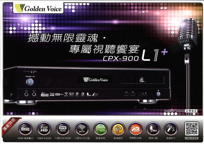 金嗓點歌機CPX-900L1