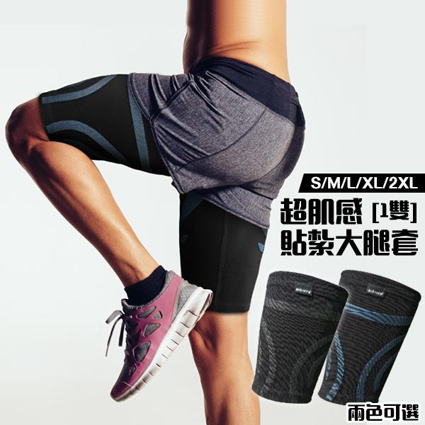 BodyVine 巴迪蔓 大腿護套 超肌感貼紮大腿套 1雙