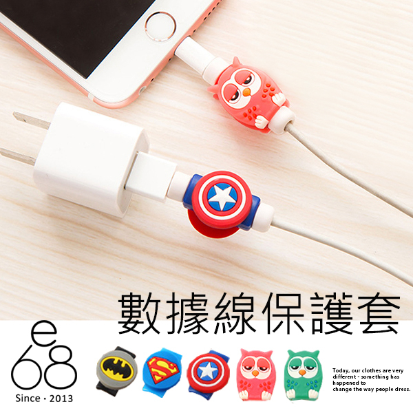 i線套Apple iPhone 7 plus iPhone 6 6s USB傳輸線充電線保護套原廠耳機iPad Pro 97美國隊長超人蝙蝠俠
