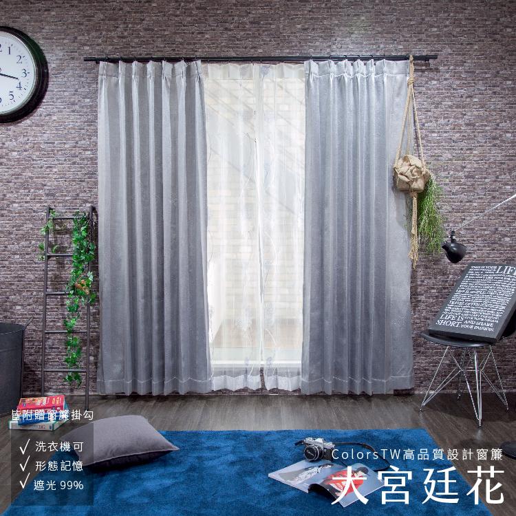 遮光窗簾 大宮廷花 100×210cm 台灣製 2片一組 一級遮光  落地窗 兩倍抓皺 日本技術 型態記憶加工